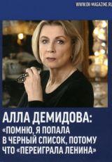 Журнал ok-magazin об Алле Демидовой