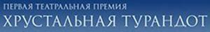 Премия «Хрустальная Турандот»